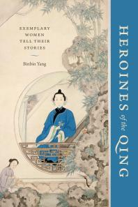 Heroines of the Qing: ExemplaryWomenTell Their Stories