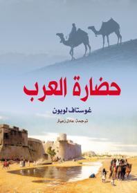 حضارة-العرب
