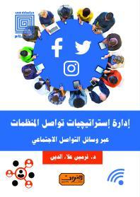 إدارة-إستراتيجيات-تواصل-المنظمات-عبر-وسائل-التواصل-الاجتماعي